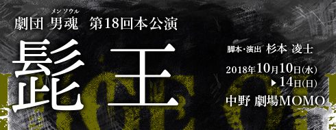 第18回公演 髭王